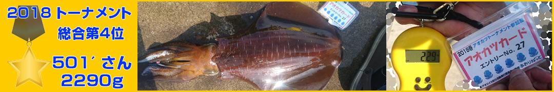 アオリイカ釣り活動実行委員会